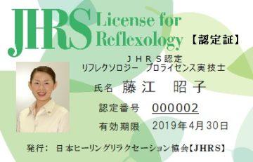 認定資格制度について|日本ヒーリングリラクセーション協会の画像